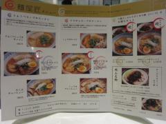 麺屋 匠-2