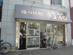 【新店】塩つけ麺 灯花-1