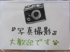 【新店】塩つけ麺 灯花-3