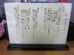 【新店】塩つけ麺 灯花-7