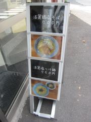 【新店】塩つけ麺 灯花-9