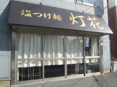 【新店】塩つけ麺 灯花-0