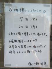 【新店】塩つけ麺 灯花-00