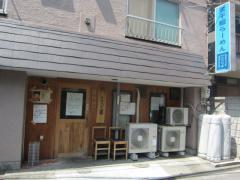 煮干鰮らーめん 圓【弐】-1