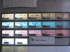 煮干鰮らーめん 圓【弐】-2