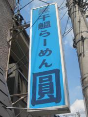 煮干鰮らーめん 圓【弐】-10