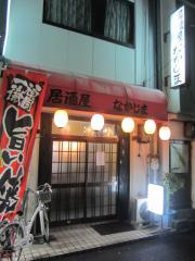 大阪ラーメンオフ会 ~居酒屋なかじま~-1