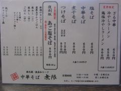 中華そば 無限【壱五】 -5
