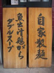 中華そば 無限【壱五】 -10