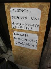 ラーメンヤスオ(仮) ~屋台ラーメンの「スズキヤスオ」復活♪~-4