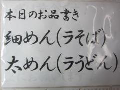 ラーメンヤスオ(仮) ~屋台ラーメンの「スズキヤスオ」復活♪~-5