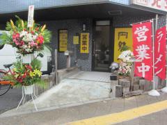 【新店】らーめん 円熟屋 東京本店-2