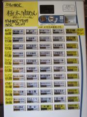 【新店】らーめん 円熟屋 東京本店-4