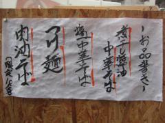 中華そば 閃【八】-3