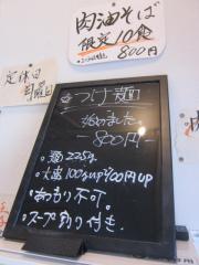 中華そば 閃【八】-9
