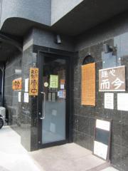 麺や 而今【参壱】-1