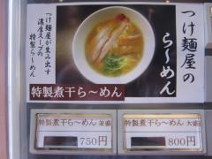 【新店】つけ麺 六-5