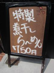 【新店】つけ麺 六-9