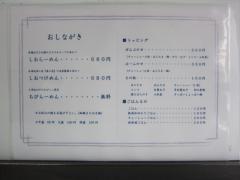 塩ラーメンとつけめんのお店 はないち【四四】-2
