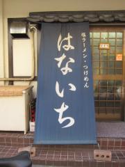 塩ラーメンとつけめんのお店 はないち【四四】-7