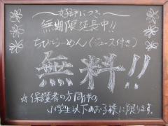 塩ラーメンとつけめんのお店 はないち【四四】-9