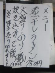 中華ソバ みなみ【参】 ~煮干しらーめん~-4
