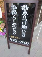 【新店】麺匠 たか松 東京1号店-2