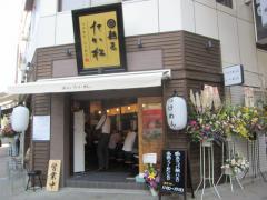 【新店】麺匠 たか松 東京1号店-1