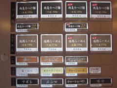 【新店】麺匠 たか松 東京1号店-3