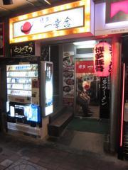 博多一幸舎 中洲店-1