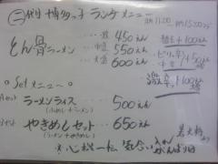二代目 博多っ子ラーメン-2