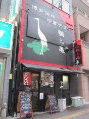 博多発祥中華そば 鶴と亀-1