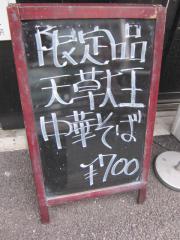 博多発祥中華そば 鶴と亀-3
