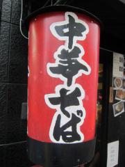 博多発祥中華そば 鶴と亀-8