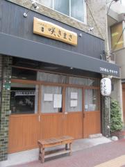博多発祥中華そば 鶴と亀-0