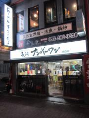 長浜ナンバーワン 祇園店-1