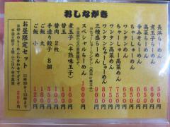 長浜ナンバーワン 祇園店-6