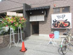 【新店】麺屋 むどう-1