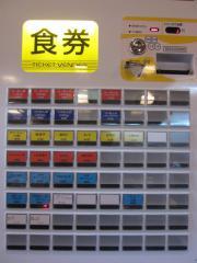 【新店】麺屋 むどう-2