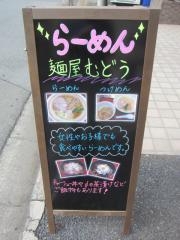 【新店】麺屋 むどう-6