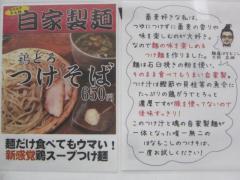 麺道 はなもこし-2