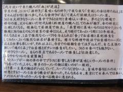麺道 はなもこし-3