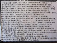 麺道 はなもこし-4