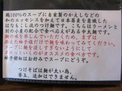 麺道 はなもこし-8