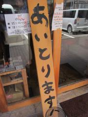 麺道 はなもこし-11