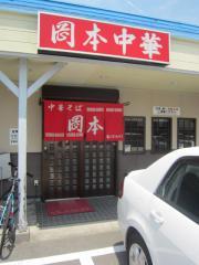 中華そば 岡本中華-1
