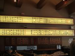 麺家一鶴【参】-4