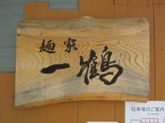 麺家一鶴【参】-12