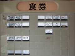 【新店】煮干鰮らーめん 圓 町田店-2
