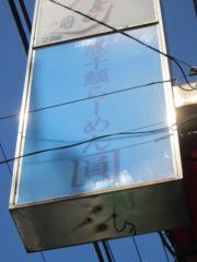 【新店】煮干鰮らーめん 圓 町田店-6